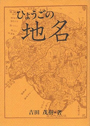 hyogo-no-chimei