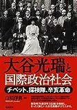 大谷光瑞と国際政治社会  チベット・探検隊・辛亥革命