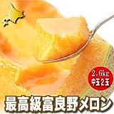 北海道富良野産赤肉メロン 2.6kg(中玉2玉入り) ランキングお取り寄せ