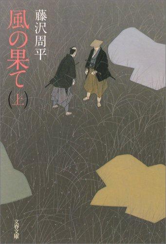 風の果て〈上〉 (文春文庫)