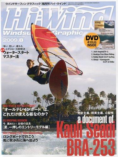 Hi-Wind (ハイウィンド) 2009年 08月号