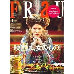 FRaU (フラウ) 2008年 01月号