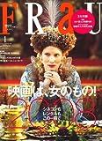 FRaU (フラウ) 2008年 01月号 [雑誌]
