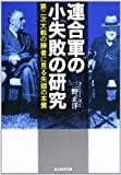 連合軍の小失敗の研究―第二次大戦の勝者に見る失錯の本質 (光人社NF文庫)