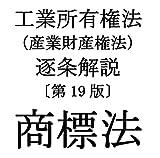 商標法 逐条解説〔第19版〕(ePUB版) 工業所有権法 逐条解説〔第19版〕