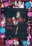 倖田來未 LIVE DVD SINGLES BEST 赤盤<DVD付き>