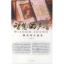 犹太名人读本(感动过全世界的文字)(犹太智慧文