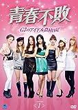 KARA DVD 「青春不敗~G7のアイドル農村日記~DVD-BOX1」