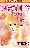 アルペンローゼ(9) (フラワーコミックス)