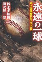 永遠の一球---甲子園優勝投手のその後
