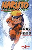 img - for Naruto: Mission: Protect the Waterfall Village! (Novel) book / textbook / text book