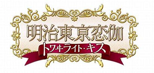 Meiji Higashi Higashi Gaya twilight / kissing (normal Edition)
