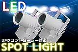 【Hugo Mashu】LED ピンスポットライト 10W ステージライト 舞台/演出/照明/スポットビーム/ DMX対応 RGBW 4イン1(レッド、ブルー、グリーン、ホワイト) (白2個セット)