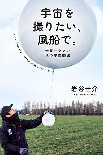 宇宙を撮りたい、風船で。