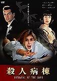 殺人病棟[DVD]