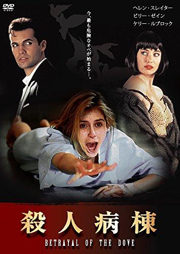 殺人病棟 [DVD]