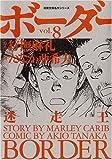 ボーダー vol.8―迷走王 (8)