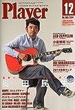 Player (プレイヤー) 2014年 12月号 [雑誌]