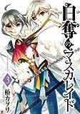白奪のマスカレイド(3)(完) (アヴァルスコミックス) (マッグガーデンコミックス アヴァルスシリーズ)