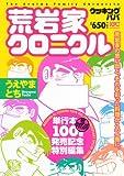 クッキングパパ 荒岩家クロニクル (講談社プラチナコミックス)