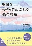 明日をちょっぴりがんばれる48の物語 (青春文庫)