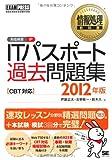 情報処理教科書 ITパスポート過去問題集 CBT対応 2012年版