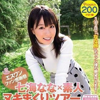 エスワンファン感謝祭 七海なな×素人 ヌキまくりツアー [DVD]