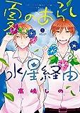 夏のあらし水星経由 (gateauコミックス)