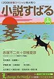 小説すばる 2008年 01月号 [雑誌]