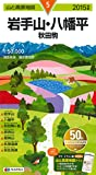 山と高原地図 岩手山・八幡平 秋田駒 2015 (登山地図 | マップル)