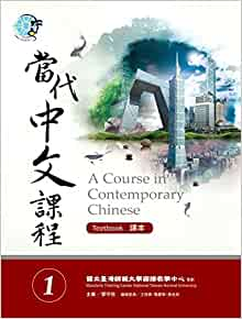 contemporary chinese textbook 1 pdf download