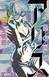 今際の国のアリス(9) (少年サンデーコミックス)