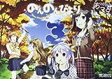 のんのんびより 3 (MFコミックス アライブシリーズ)