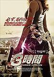 3時間/THREE HOURS [DVD]