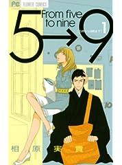 5時から9時まで(1) (フラワーコミックス) [Kindle版]