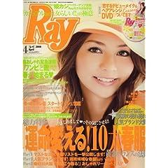 Ray (レイ) 2008年 04月号