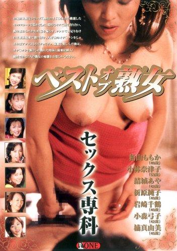 ベストオブ熟女 セックス専科 【ONED-907】 [DVD]