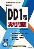 2014春DD1種実戦問題 (工事担任者実戦問題)