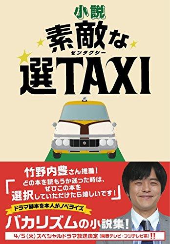 小説 素敵な選TAXI (ポプラ文庫)