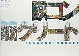 鉄コン筋クリート ART BOOK シロside 建築現場編 / 木村 真二 のシリーズ情報を見る