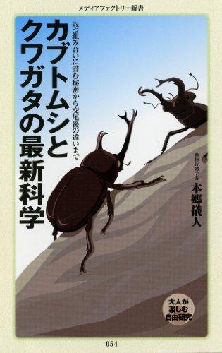 カブトムシとクワガタの最新科学 (メディアファクトリー新書)