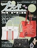 ブランドBargainSUPER海外ブランドBOOK16(ブランドBargain2012年02月号増刊)[雑誌]