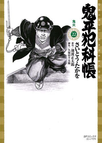 鬼平犯科帳 22 (SPコミックス)