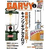 Amazon.co.jp: ガルヴィ 2016年 4月号 [雑誌] 電子書籍: 実業之日本社: Kindleストア