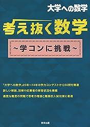 考え抜く数学 ~学コンに挑戦~ (大学への数学)