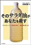 そのサラダ油があなたを殺す アレルギ-、うつ、認知症を防ぐ!健康油の使い方 /SBクリエイティブ/山嶋哲盛 フレックスコミックス 9784797382532