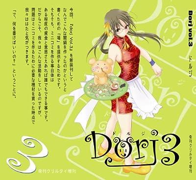 奇刊クリルタイ増刊「dorj」Vol.3