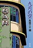 九月の空 (角川文庫)