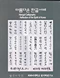 img - for Hangul Calligraphy: Reflection of the Spirit of Korea book / textbook / text book