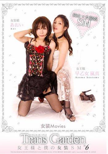 トランスガーデン 女王様と僕の女装SM Act.6 [DVD]